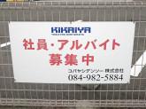 コバヤシデンソー株式会社