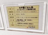 大戸屋 シァルプラット東神奈川店