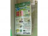 クリーニングForest(フォレスト) 葵店
