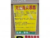 業務スーパー石黒 戸塚店