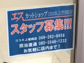 エスカットショップ ココネ上福岡店