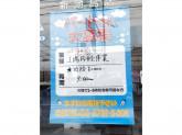 (株)フタバクリーニング 新池島店