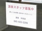 源泉 中田店