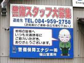 警備保障エナジー株式会社 福山営業所