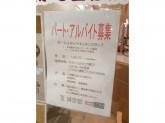 回転寿司 魚敬 相鉄ジョイナス店