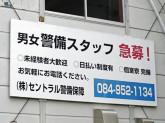 株式会社 セントラル警備保障 福山支店