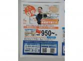 スーパーセンタートライアル 四日市南店