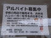 (有)武牛乳店 金沢宅配ミルクセンター