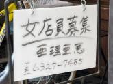 亜理亜恵 上新庄駅前店