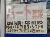 黒木書店・フィルモアレコード 長住店 ㈱翔文