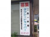 東京ヤサカ自動車(株) 横浜営業所