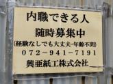 興亜紙工株式会社