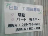 横浜磯子介護老人保健施設