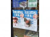 (株)あさだ 上新庄店