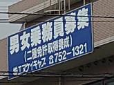 (株)エヌケイキャブ