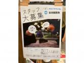 吉田観賞魚 八王子本店