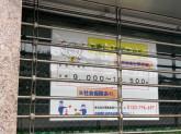 株式会社 警備保障サンガード