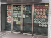 日本生命保険相互会社 布施支社 新枚岡営業部