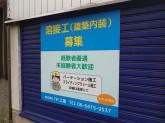 (株)TM工業