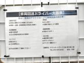 ヤマトオートワークス株式会社 東大阪工場