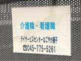 総合ケアセンター磯子/なごやかレジデンス磯子/かがやきデイサービス磯子/ほか