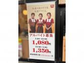 すき家 綱島駅西口店