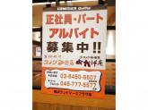 コメダ和喫茶 おかげ庵 横浜ランドマークプラザ店