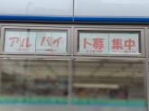 ファミリーマート 喜連7丁目店