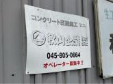 秋山企業 株式会社