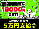株式会社ピースメーカー 岐阜営業所 犬山エリア/P2109
