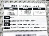 クイーンズマート・ヤオマサ