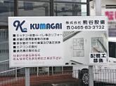 (株)熊谷設備