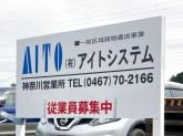 有限会社 アイトシステム 神奈川営業所