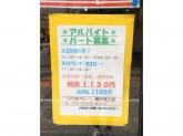 日乃屋カレー 青物横丁店