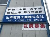 山本電気工業(株)