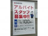 (株)ENEOSフロンティア セルフ大井松田SS