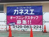 カネスエ一宮八幡店(仮)