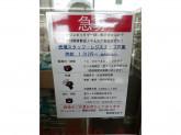 オリンピック/ おうちDEPO 相模大塚店