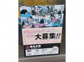 磯丸水産 JR相模原南口駅前店