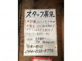 大衆酒場 玉井 西口店