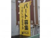 (株)ママシタ