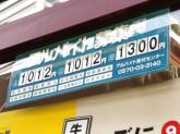 松屋 海老名店