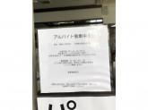 カレーハウス CoCo壱番屋 相模原古淵駅前店