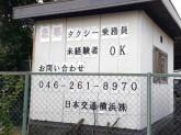 日本交通横浜株式会社 大和営業所