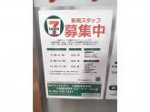 セブン-イレブン 小田急本厚木ミロードイースト店
