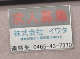 株式会社イワタ