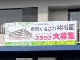 横濱かなざわ翔裕園