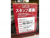 イタリアン・トマト CafeJr. 藤沢エスタ店