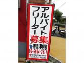 Dr.Drive(ドクタードライブ) サンライズ長居公園店