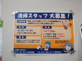 相鉄ローゼン 十日市場店